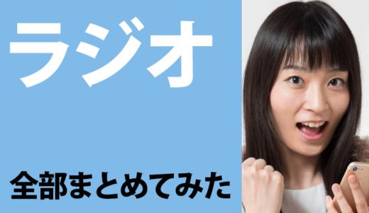 花澤香菜ラジオ一覧【放送中・放送終了・ニコ生etc】