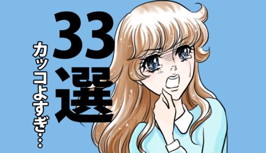 アニメのかっこいい名言【33選】