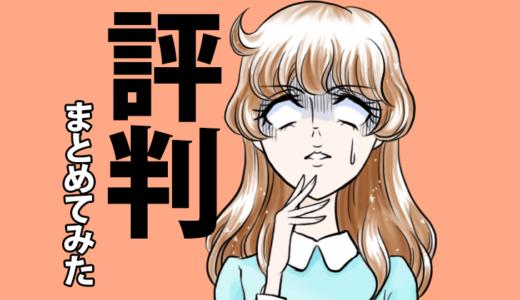 茅野愛衣 評判まとめ【かわいい・優しい・〇〇】