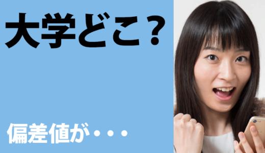 花澤香菜の出身大学はどこ?偏差値が・・・