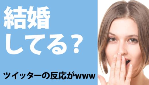 花澤香菜 結婚してる?ツイッターの反応が面白いw