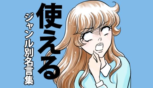 使えるアニメ名言集 ジャンル別35選!【職場・子育て・恋愛・ネタ】