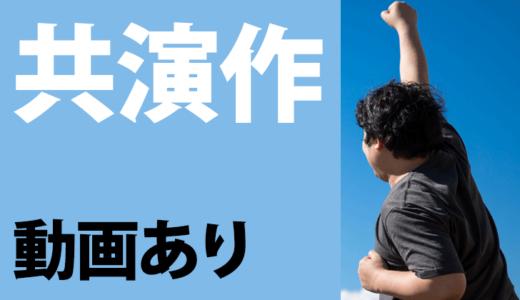 花澤香菜×内田真礼 共演作まとめ【動画あり】