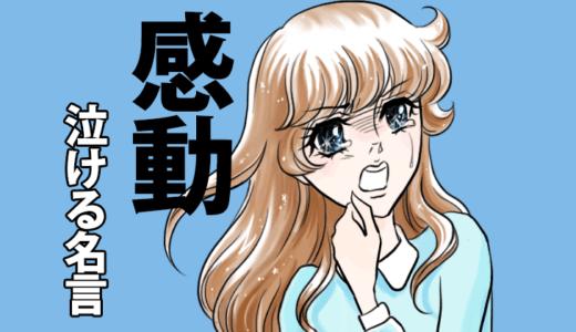 アニメ名言集 感動したもの30選【泣きたい時にオススメ】