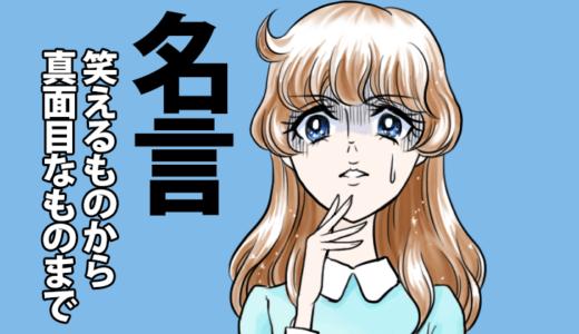 宮野真守の名言集【やっぱマモ最高だわ】