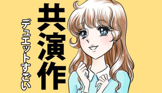 内田真礼×内田雄馬 共演作一覧【動画・画像アリ】