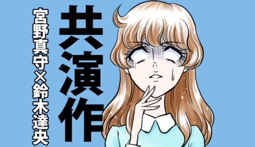 宮野真守×鈴木達央|共演作一覧【二人の関係は?】