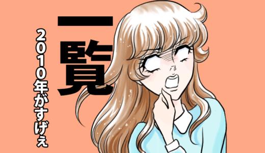 花澤香菜 アニメ一覧|デビューから最新作まで
