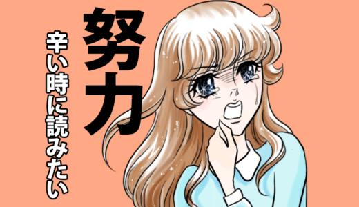 アニメ名言集 努力の言葉【辛い時こそ】