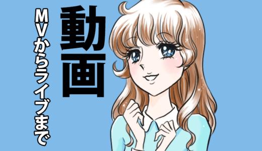 宮野真守 歌動画まとめ【MVからライブまで】