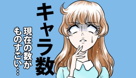アンパンマン キャラクター数【2018年現在】