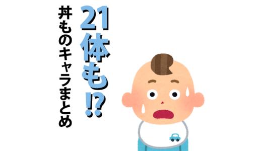 アンパンマン 丼ものキャラクターまとめ【21体もいた!】