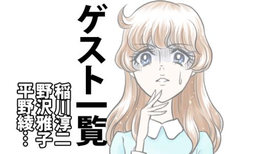 アンパンマン ゲスト声優一覧【女優、芸人、稲川淳二も!?】