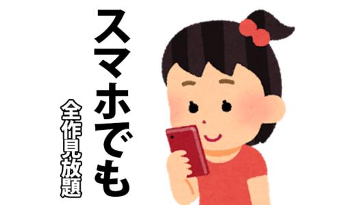 アンパンマン映画 動画をフル視聴する方法【全作見放題】