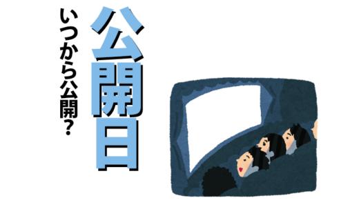 アンパンマン映画の公開日【いつから公開?】