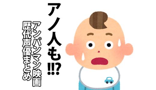 アンパンマン映画 歴代声優まとめ【夏目三久も出演してた!】