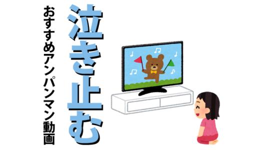 アンパンマン 子供が泣き止む動画集【ママにおすすめ】