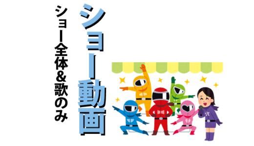 アンパンマンショーの動画まとめ【おすすめ動画チャンネル】