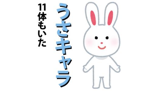 アンパンマン うさぎキャラクターまとめ【11体もいた!】