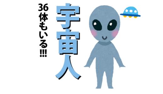 アンパンマン 宇宙人キャラクターまとめ【36体超】
