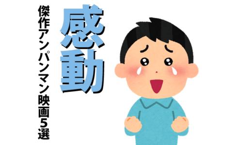 アンパンマン映画 傑作5選【大人でも感動】
