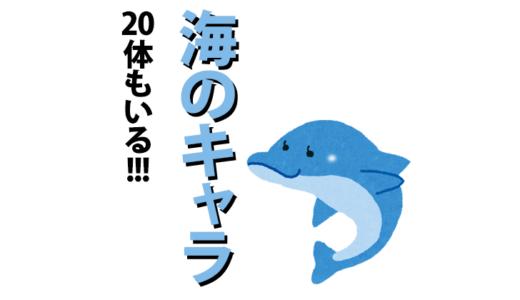 アンパンマン 海のキャラクターまとめ【20体超!】