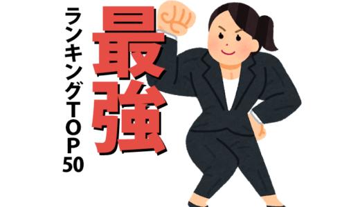アンパンマン最強キャラランキングTOP50【上位チートすぎ…】