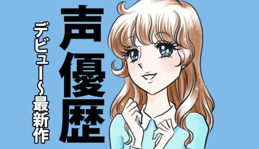 宮野真守の声優歴【デビューから最新作まで】