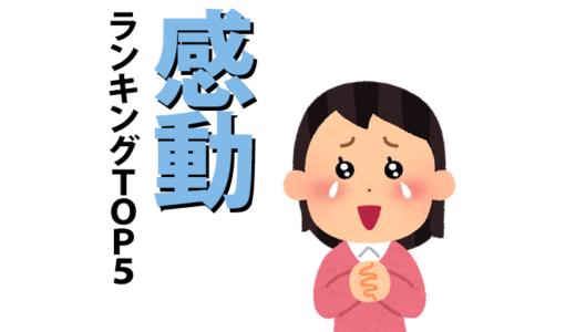 アンパンマン映画 感動ランキング【TOP5】