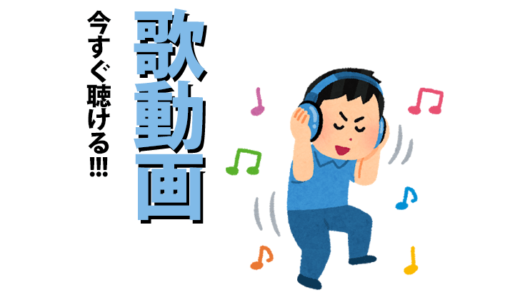 アンパンマン歌の動画まとめ【無料視聴】