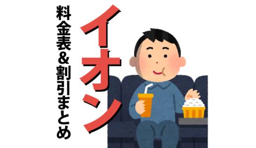 アンパンマン映画 イオンシネマ料金表【料金&割引まとめ】