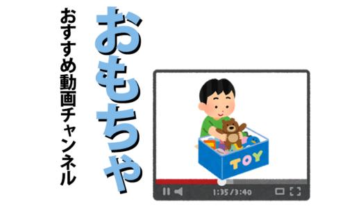 アンパンマンおもちゃの動画まとめ【おすすめチャンネル4選】