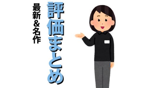 アンパンマン映画の評価まとめ【最新&名作】