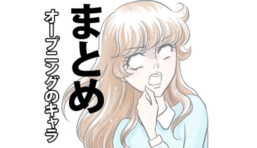 アンパンマン歴代オープニング【キャラクターの初登場まとめ】