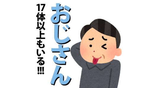 アンパンマン おじさんキャラクターまとめ【17体超】