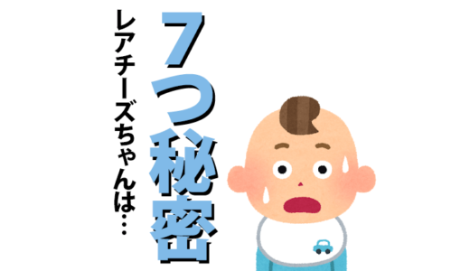 アンパンマン チーズの彼女・レアチーズちゃん【7つの秘密】