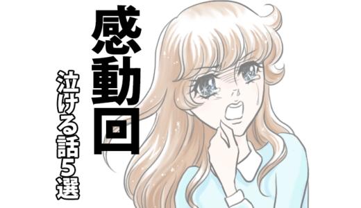 アンパンマン感動回【泣ける話5選】