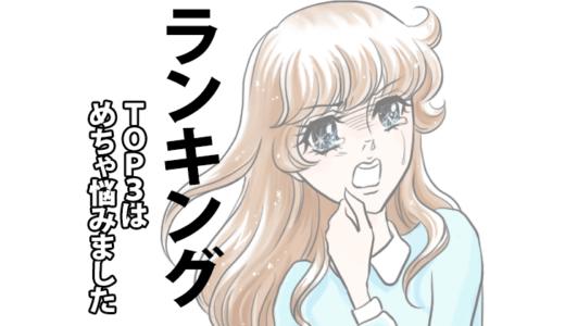 アンパンマン映画ランキングTOP10【完全版】