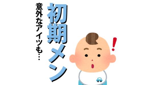 アンパンマン初期メンバーまとめ【意外なアイツも!?】
