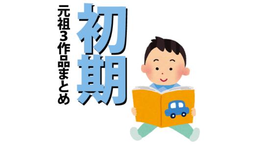 アンパンマン 初期の絵本まとめ【元祖3作品】