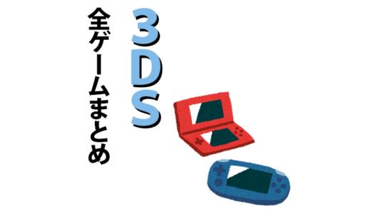 仮面ライダー ゲームソフトまとめ【3DS用】