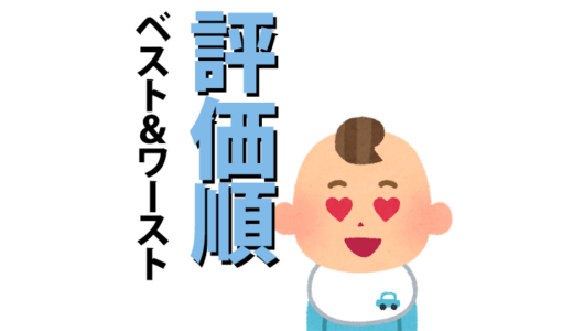 平成仮面ライダー 評価ランキング【ベスト10・ワースト3】