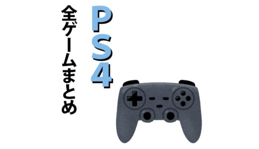 仮面ライダー ゲームソフトまとめ【PS4用】