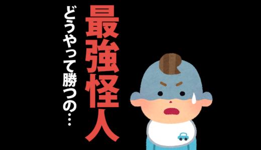 仮面ライダー 最強の敵・怪人15選【最強決定!】