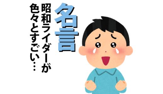 昭和仮面ライダー名言集【30選】