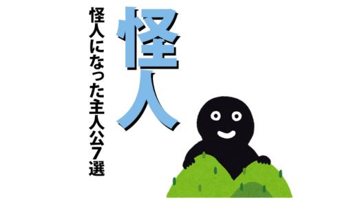 仮面ライダー 主人公が怪人になった例【7選】