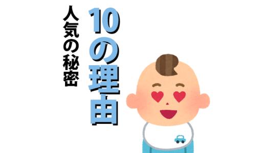 仮面ライダー 人気の理由【10の秘密】