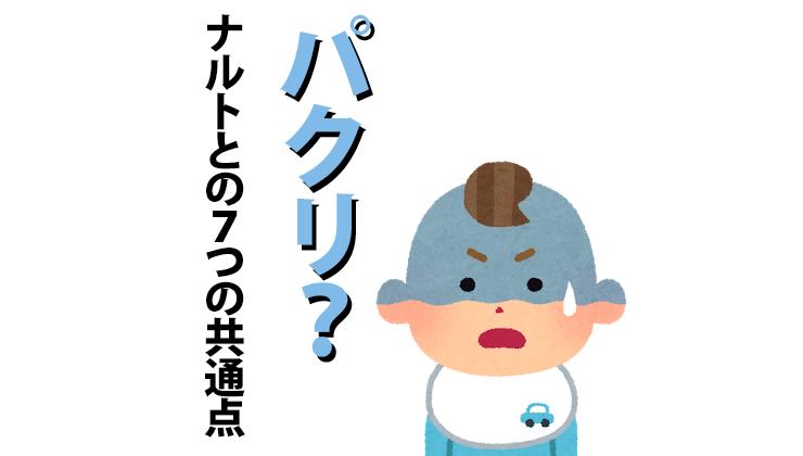 site logsoku.com ナルト サクラ 成長