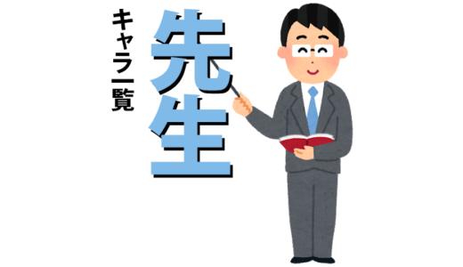 ヒロアカ キャラ一覧【先生編】
