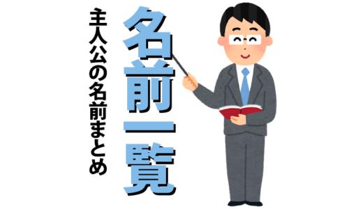 仮面ライダー主人公の名前一覧【昭和&平成】